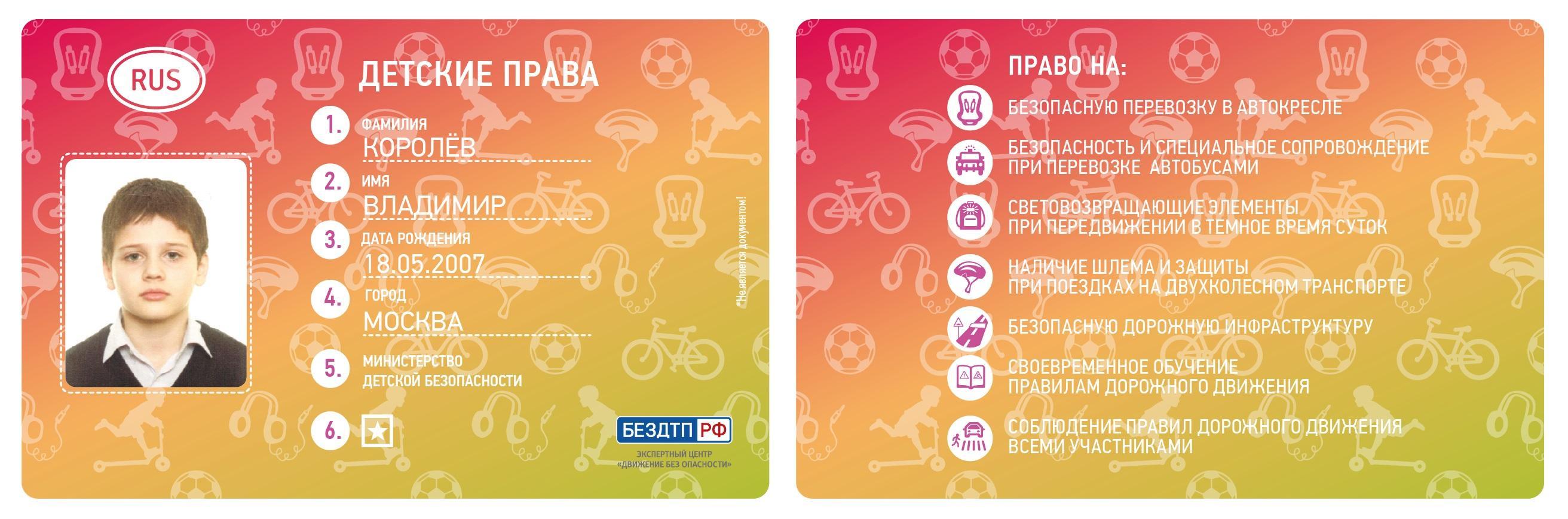 Правила езды на велосипеде 20