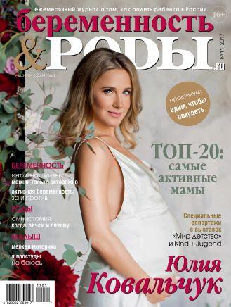 Журнал о беременности